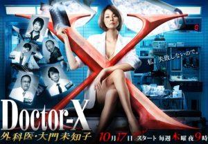 ドクターX2期