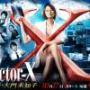 ドクターX~外科医・大門未知子~2  | 【ドラマ視聴】動画無料まとめ最速