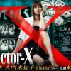 ドクターX~外科医・大門未知子~1 | 【ドラマ視聴】動画無料まとめ最速