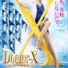 ドクターX~外科医・大門未知子~5 | 【ドラマ視聴】動画無料視聴まとめ最速