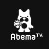 AbemaTV|国内最大の無料インターネットテレビ局