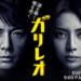 ガリレオ 第1シーズン | 第6章 夢想ゆめみる【ドラマ】動画無料視聴まとめ最速